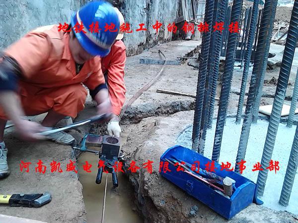 地铁铜排焊接.jpg