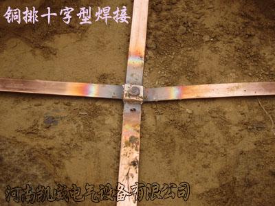 铜排十字焊接1.jpg