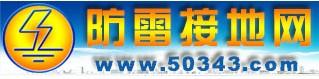 中国防雷网