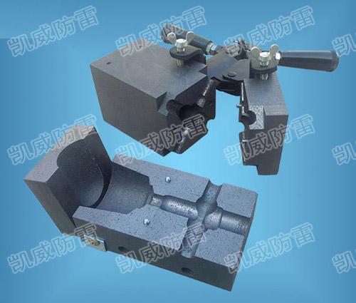 放热焊接工具,放热焊接教程